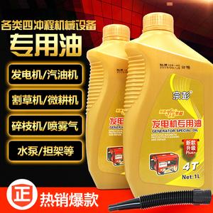 汽油发电机机油四冲程发动机专用机油润滑油 汽油机水泵机油包邮