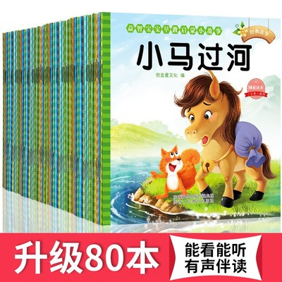【有声伴读】80本儿童故事书3-6岁幼儿园宝宝绘本阅读睡前故事书大全2岁幼儿早教启蒙亲子读物0一1岁婴儿小书本童话故事注音版书籍