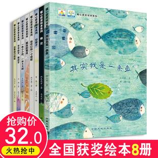 全套8册暖心系列图【全国获奖绘本】