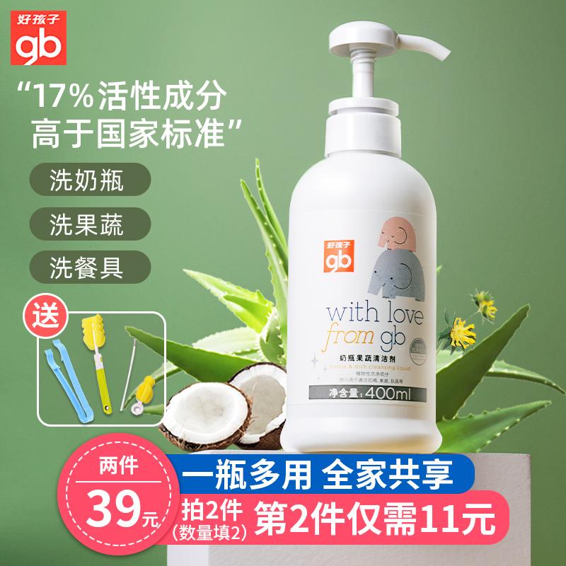 Средства для мытья бутылочек и фруктов Артикул 545471709383