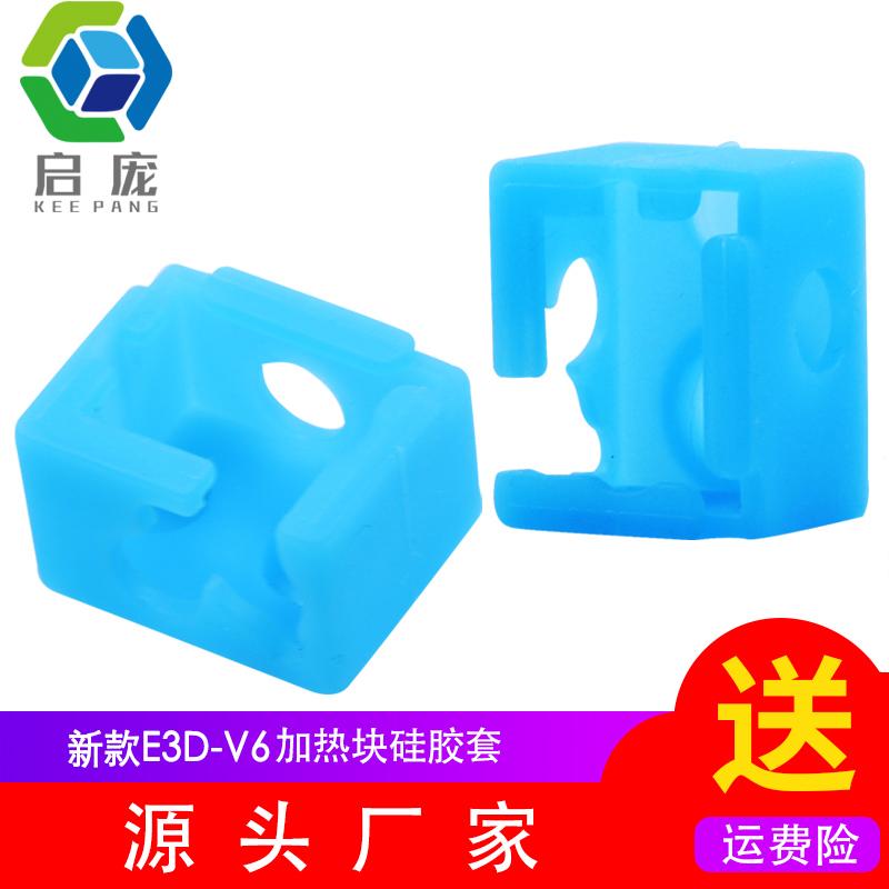 启庞3D打印机配件 E3D-V6新款加热块铝块硅胶套 耐高温保护蓝色
