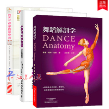 3 DK children's Ballet books + learn ballet from scratch full color graphic Edition + dance anatomy dance movement analysis Ballet Dance books basic skills introduction dance interpretation books textbook