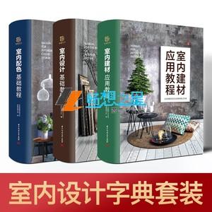 室内设计教程系列3本套装 室内设计基础教程 室内配色 室内建材应用 零基础设计入门 室内软装材料清单 家装工装 家居装修设计书籍