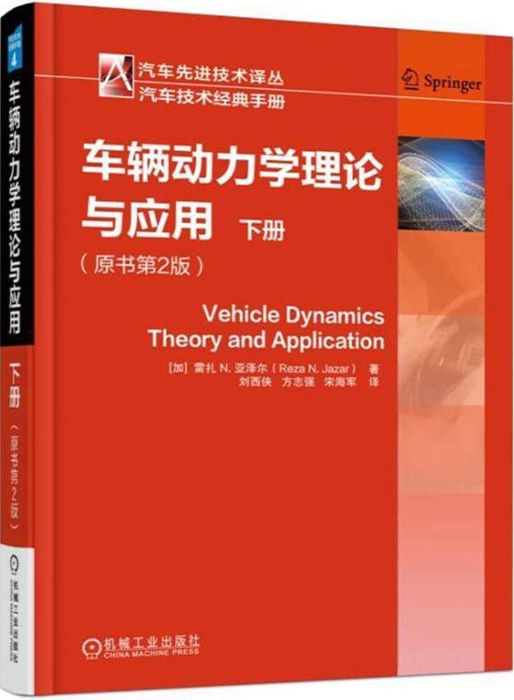 正版包邮 车辆动力学理论与应用:下册 {加]雷扎N亚泽尔 书店 汽车书籍