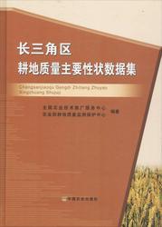 正版包邮 长三角区耕地质量主要性状数据集 全国农业技术推广服务中心 书店 冶金机械、冶金生产自动化书籍