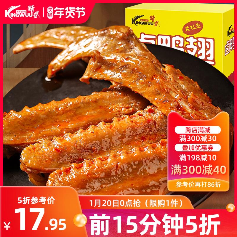 精武鸭翅400g武汉特产小包真空装零食卤味熟食麻香辣小吃美食年货