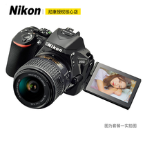 (plus spare battery) Nikon D5600 SLR camera digital HD Travel Home Entry-level SLR camera girl micro-SLR optional 18-55 18-140VR set machine
