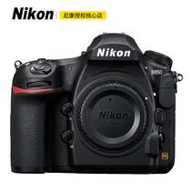 Nikon Nikon D850 Single-machine professional full-frame HD DSLR camera HD new Authentic