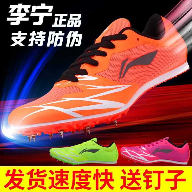 李宁钉鞋田径短跑男专业钉子鞋女学生中长跑步体考比赛训练跳远鞋