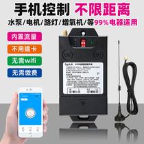 手机远程控制开关gsm水泵app智能220v无线遥控电机控制器380