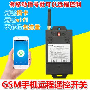 无线遥控开关GPRS控制器水泵路灯大功率app手机远程控制开关GSM