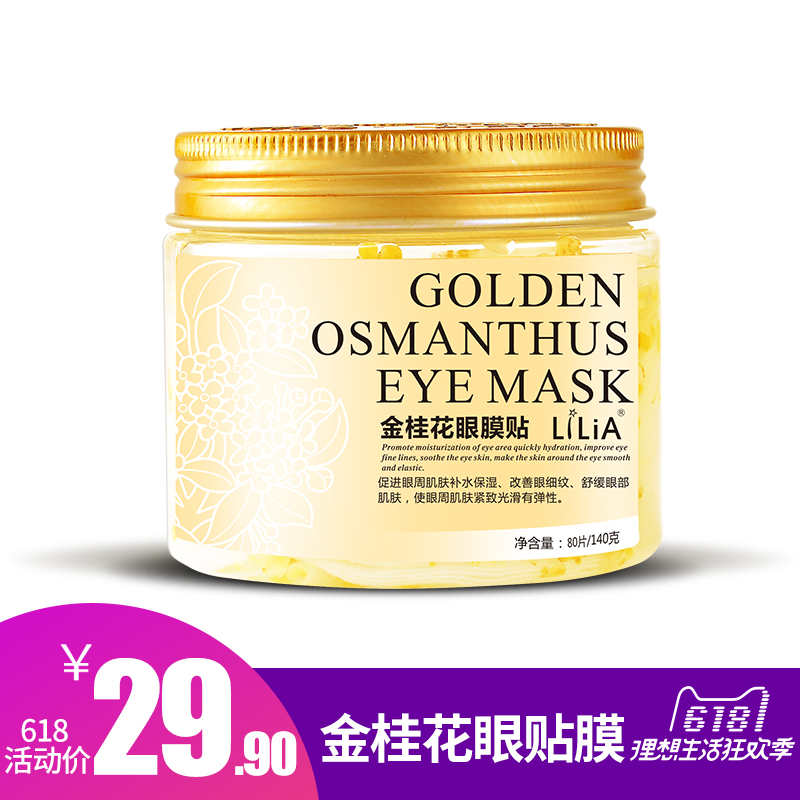 Маска для глаз черный Глазное кольцо для глазного мешка прекрасно принт Опреснение оплодотворения принт Защита от морщин и затягивание стикеров для защиты глаз