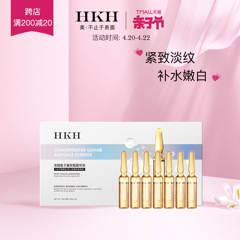 HKH安瓶精华玻尿酸烟酰胺精华液六胜肽补水保湿亮白嫩肤修护