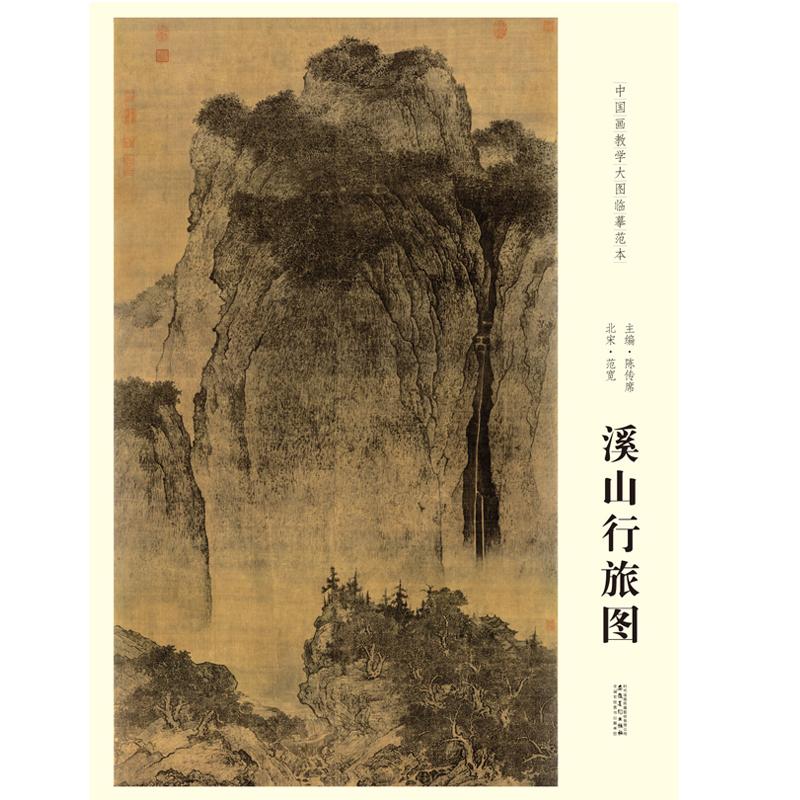 Китайская живопись Артикул 575828731633