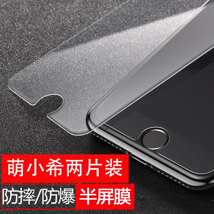 苹果x钢化膜6s半屏小7/8iphone6手机6plus么屏幕半包了gh号64.7寸