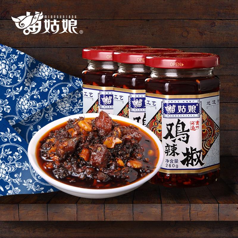 贵州土特产 苗姑娘油辣椒鸡辣椒酱 下饭菜佐餐拌面酱调料260g*3瓶