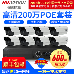Hikvision 2 million HD digital network monitoring equipment set POE 1080P camera 4/8/16