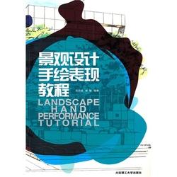 景观设计手绘表现教程 刘日端 园林景观规划与设计 书籍