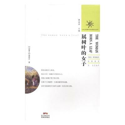 属树页的女子 曾晓文 中国现当代随笔 书籍