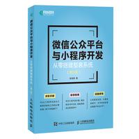微信公众平台与小程序开发 从零搭建整套系统 第2版  张剑明 无线通信 书籍