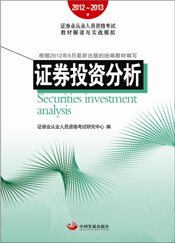 2012-2013-证券投资分析-证券业从来人员资格考试教材解读与实战模拟 证券业从业人员资格考试研究中心  证券 书籍