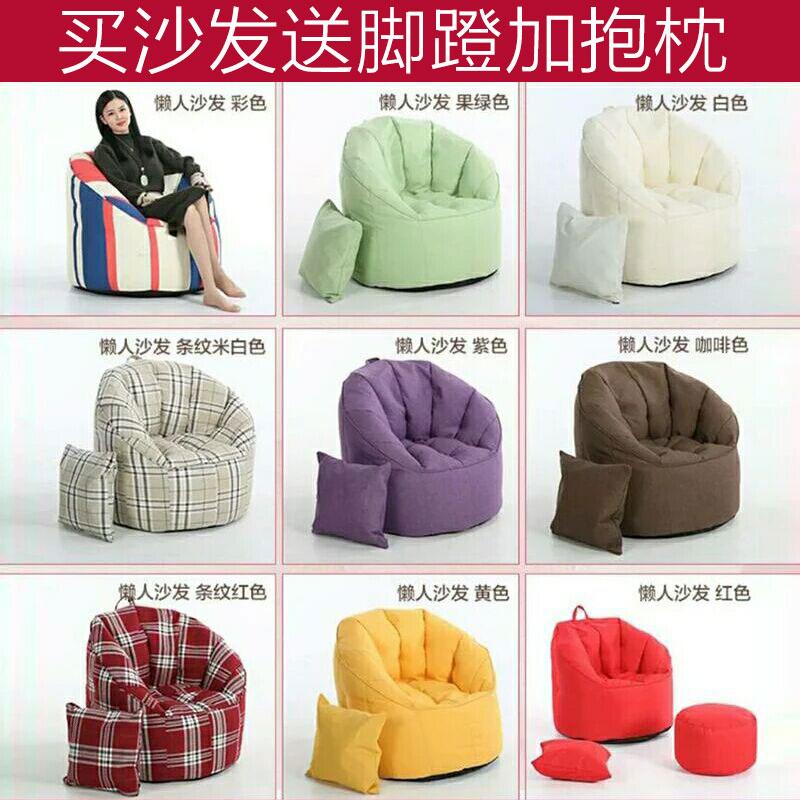 创意懒人沙发榻榻米豆袋卧室客厅懒人椅小户型单人成人阳台沙发椅