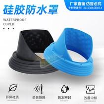汽车音响6.5寸喇叭防水罩美音圈密封垫一体硅胶防水罩环保柔软