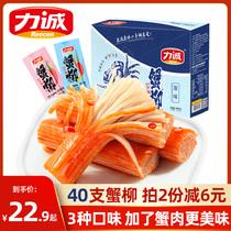 力诚手撕蟹柳40支蟹肉棒海味即食休闲零食蟹味棒火锅料网红小吃