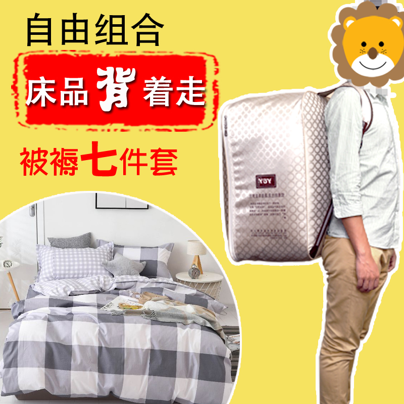 Student dormitory bedding suit single bedding full set of combination 3.6 6 pieces of pure cotton upper and lower bedding