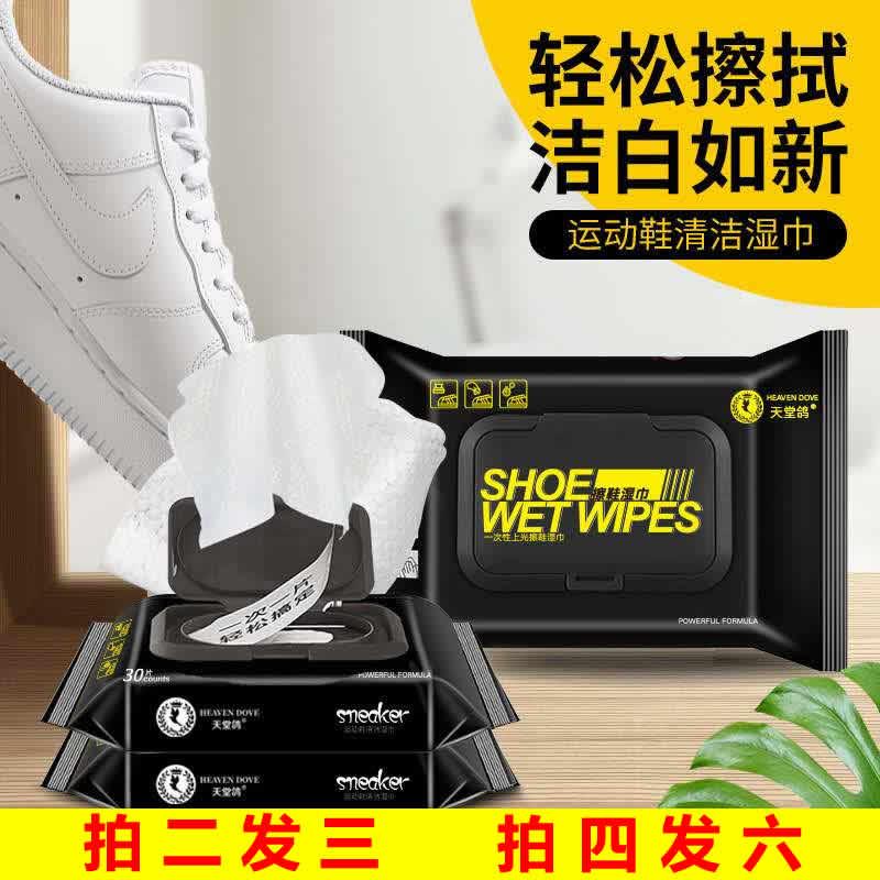 擦鞋湿巾神器抖音同款清洗剂小白鞋专用通用清洁一擦白色免洗纸巾