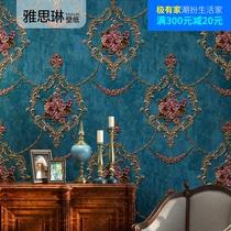 美式墙纸3D立体田园无纺布欧式壁纸奢华复古电视背景家用客厅卧室