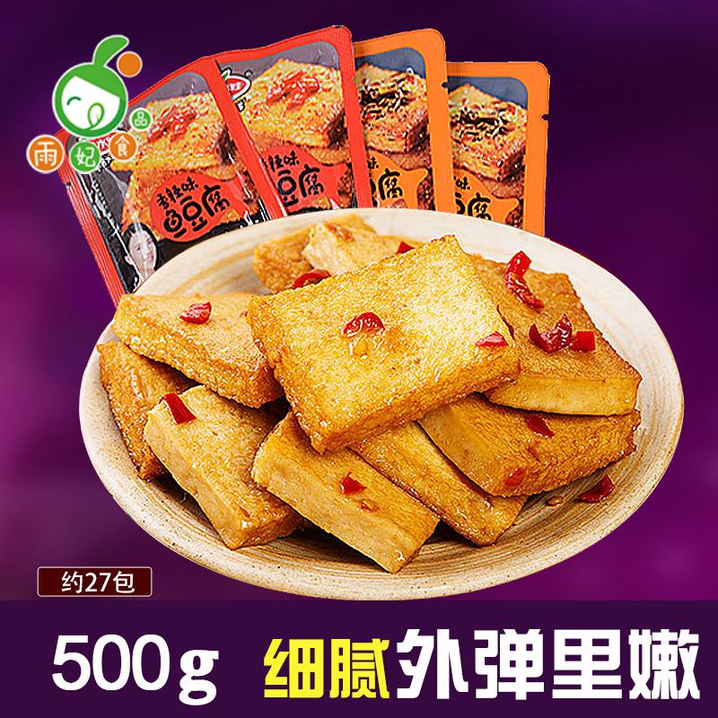 口水娃鱼豆腐500g鱼约豆欢香辣味烧烤味鲜嫩可口Q弹爽滑豆干零食