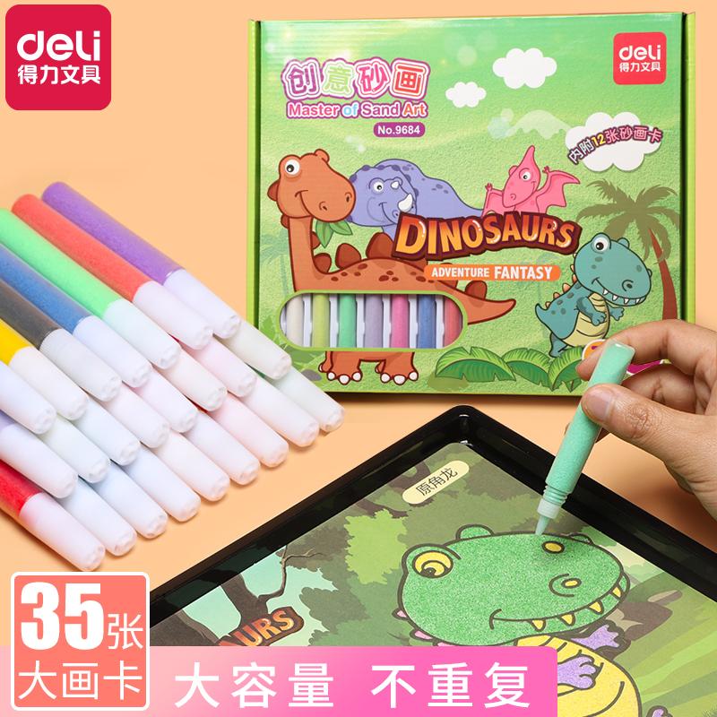 得力沙画儿童彩沙益智玩具女孩创意砂画无毒画幼儿 园diy手工制作