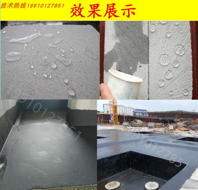 水泥基渗透结晶型防水涂料地下室内墙室内背水面水池防水厂家直销