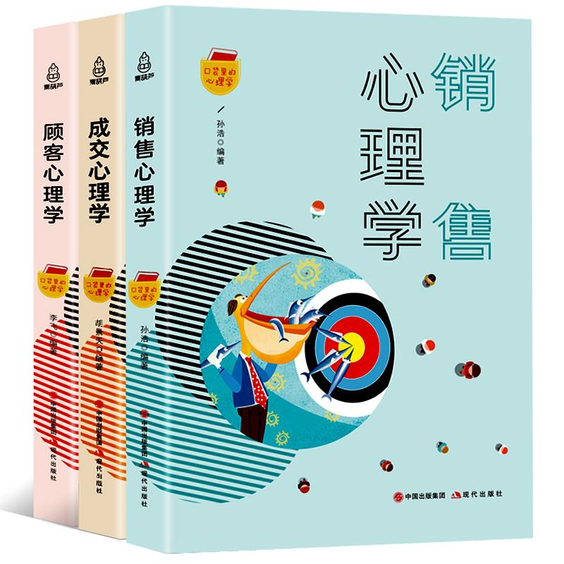 营销管理心理学书籍3册顾客销售成交心理学市场营销了解消费心理学客户关系管理销售攻心术消费者行为心理学掌握销售技巧绝对成交