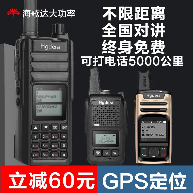 海歌达对讲机民用5000公里手持器公网户外全国对讲手机机不限距离