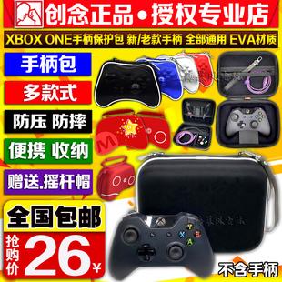 收纳包 无线手柄 S版 保护套 原装 one手柄保护包XBOXONE 包邮 Xbox