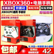 包邮 XBOX360有线手柄 无线手柄接收器 PC/电脑游戏震动手柄Steam