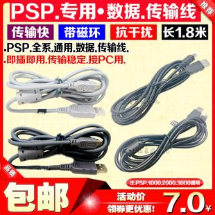 包邮 原装PSP1000 PSP2000 PSP3000数据线传输 USB数据线 带磁环