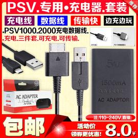 包邮PSV1000充电器 电源 PSV2000充电器+数据线+电源线全套 直充