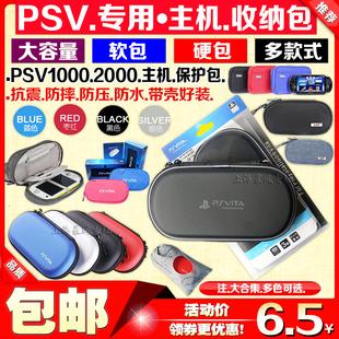 包邮 PSV2000包 PSV1000 EVA 保护包 收纳包 壳 套PSV硬包 大容量
