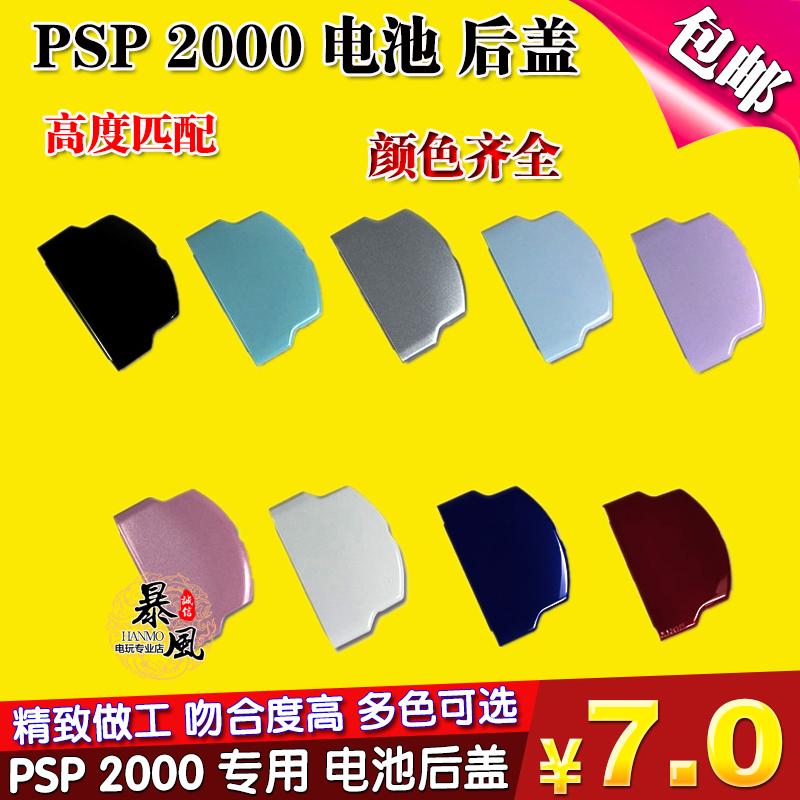Бесплатная доставка по китаю полностью новый После батареи PSP2000 корпус После PSP2000 корпус Аккумулятор PSP корпус После PSP корпус