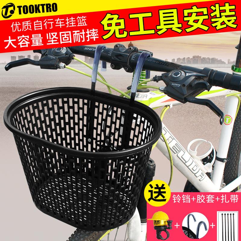 自行车筐前篮山地车前车筐自行车蓝筐前挂单车菜篮子儿童挂筐挂篮