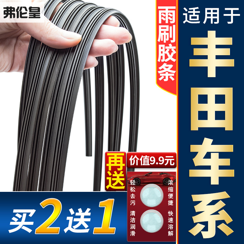Applicable to Toyotas new corolla Camry weichi dazzle corolla RAV4 leiling Ruizhi wiper strip