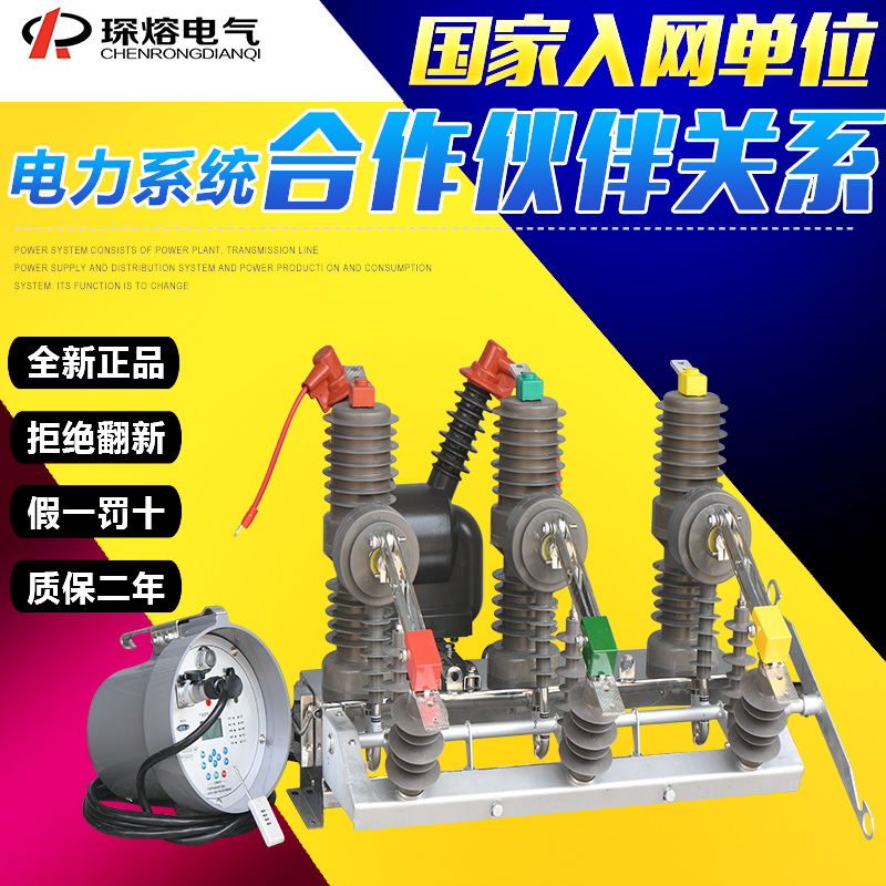 Zw32-12f / 630 Outdoor pole mounted high voltage vacuum circuit breaker intelligent boundary switch permanent magnet watchdog 10KV
