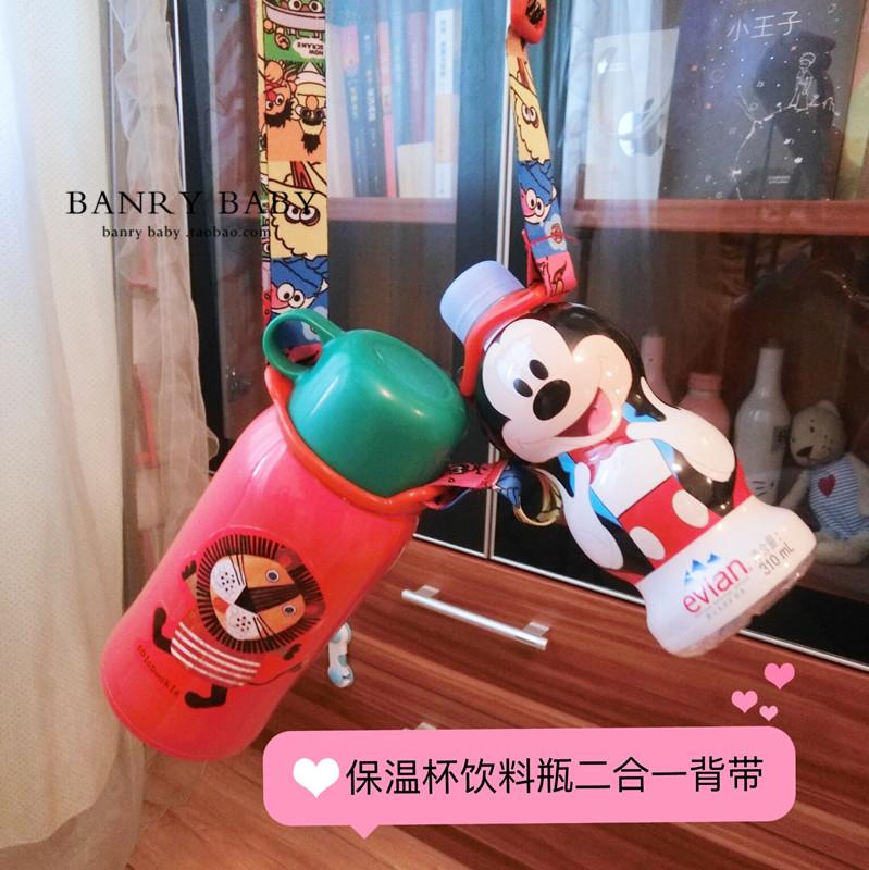 日本二合一双圈饮料水杯带儿童保温杯饮料瓶通用便携背带出游带