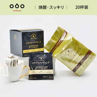 隅田川日本进口意式特调现磨手冲挂滤特浓挂耳咖啡黑咖啡粉组合价格