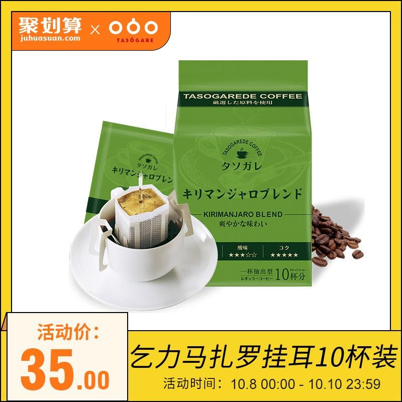 隅田川日本进口挂耳咖啡乞力马扎罗特浓手冲纯黑咖啡粉现磨10片装需要用券