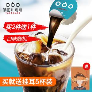 领20元券购买隅田川日本进口液体胶囊懒人冰咖啡