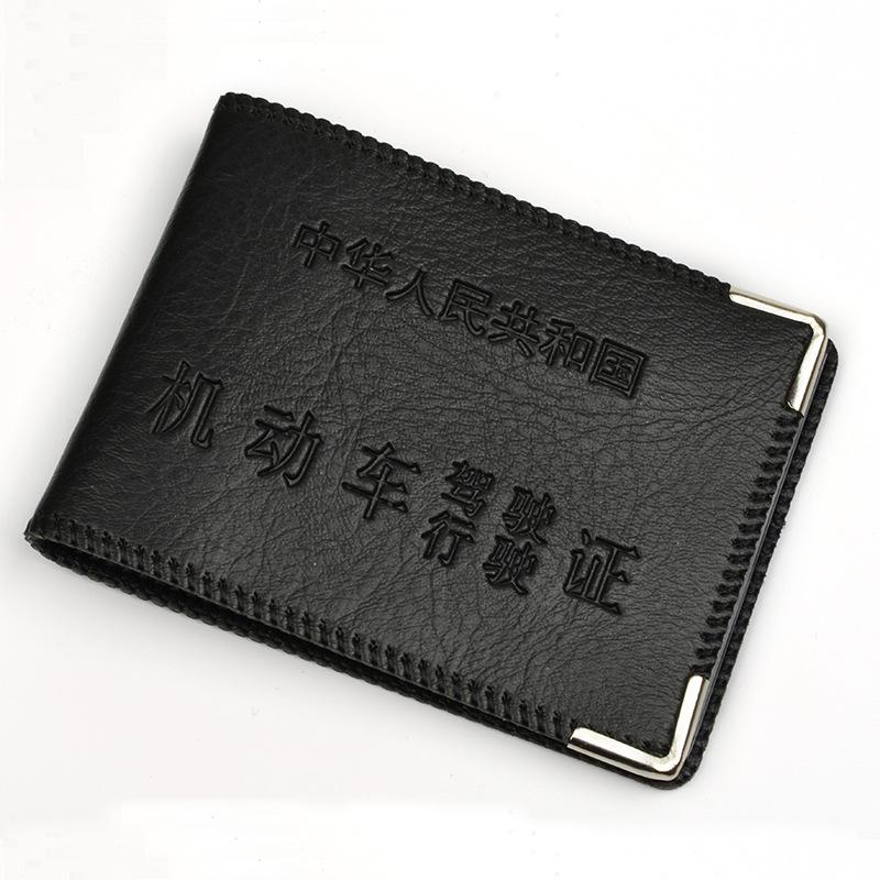 驾驶证皮套机动车行驶证套多功能二合一体包证件包夹超薄简约男女